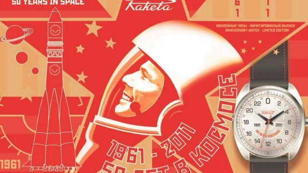 Raketa-ad