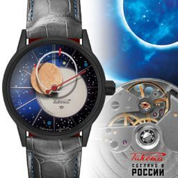 Raketa Copernic