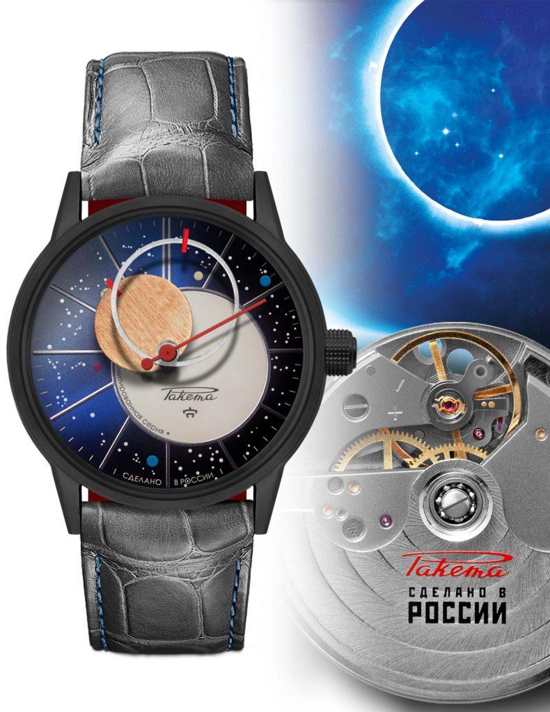 INTRODUCING: The Raketa Copernic